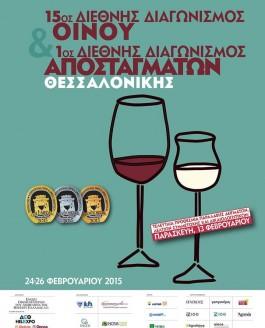 Αποτελέσματα 15ου Διαγωνισμού Οίνου Θεσσαλονίκης