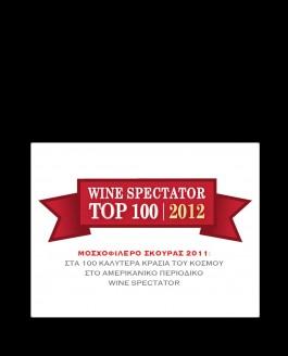 Το Μοσχοφίλερο Σκούρας στα 100 καλύτερα κρασιά του κόσμου