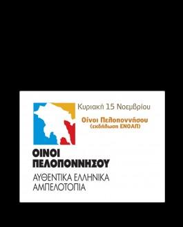 Γευσιγνωσία των κρασιών της Πελοποννήσου στην Αθήνα